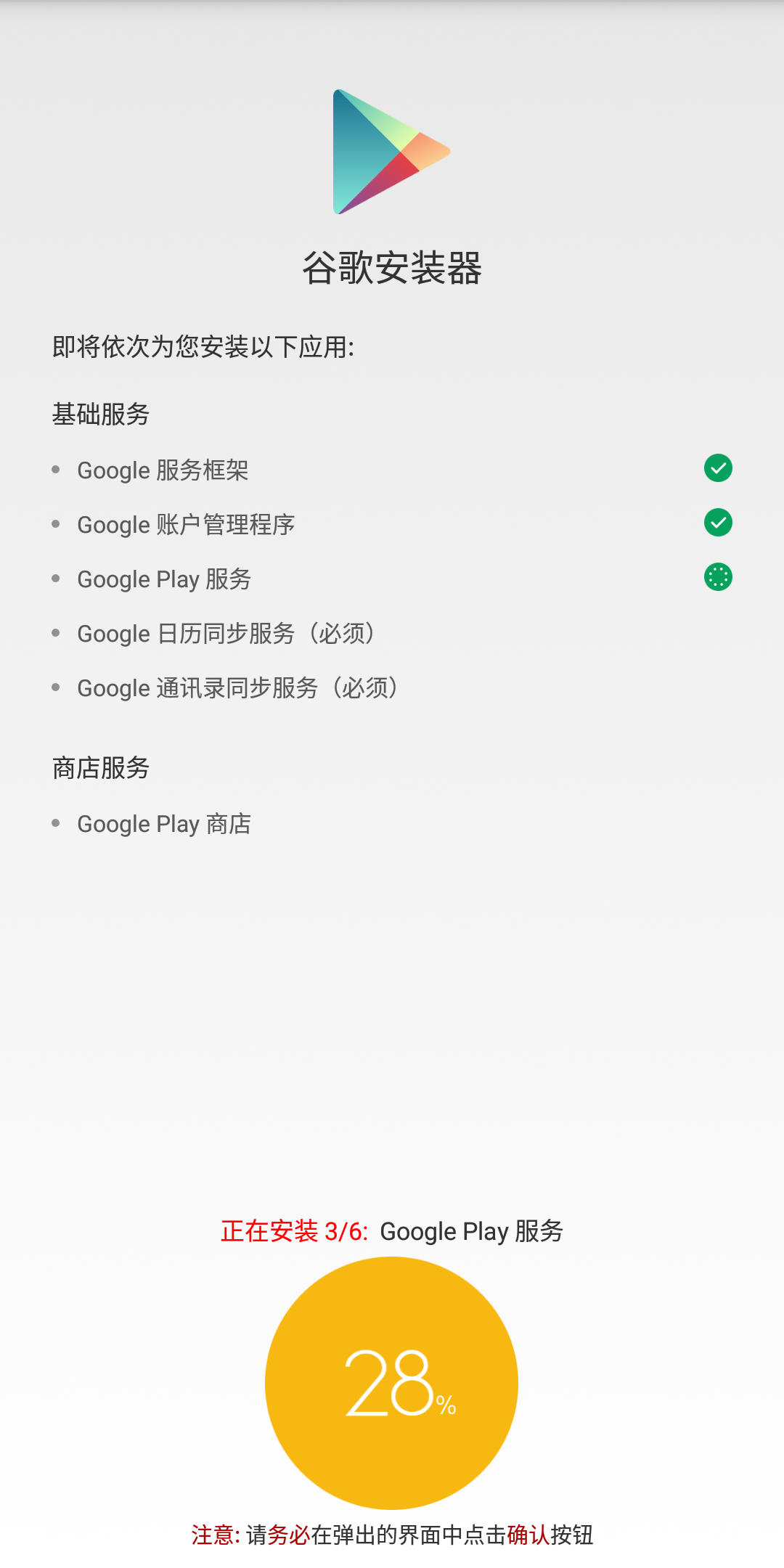 Screenshot_2018-04-23-13-52-39-241_com.ericxiang.googleinstaller.png