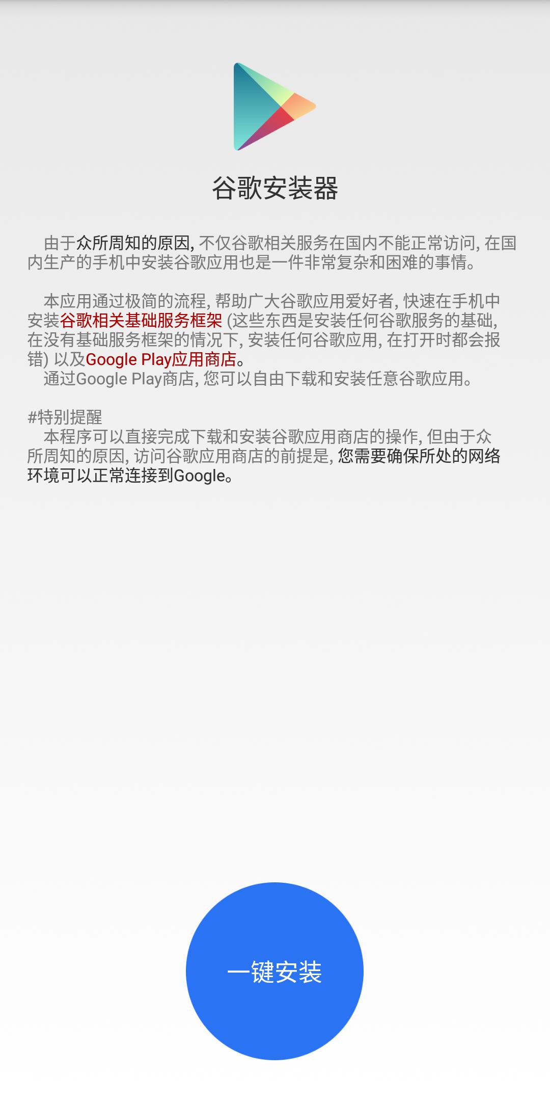 Screenshot_2018-04-23-13-52-27-029_com.ericxiang.googleinstaller.png
