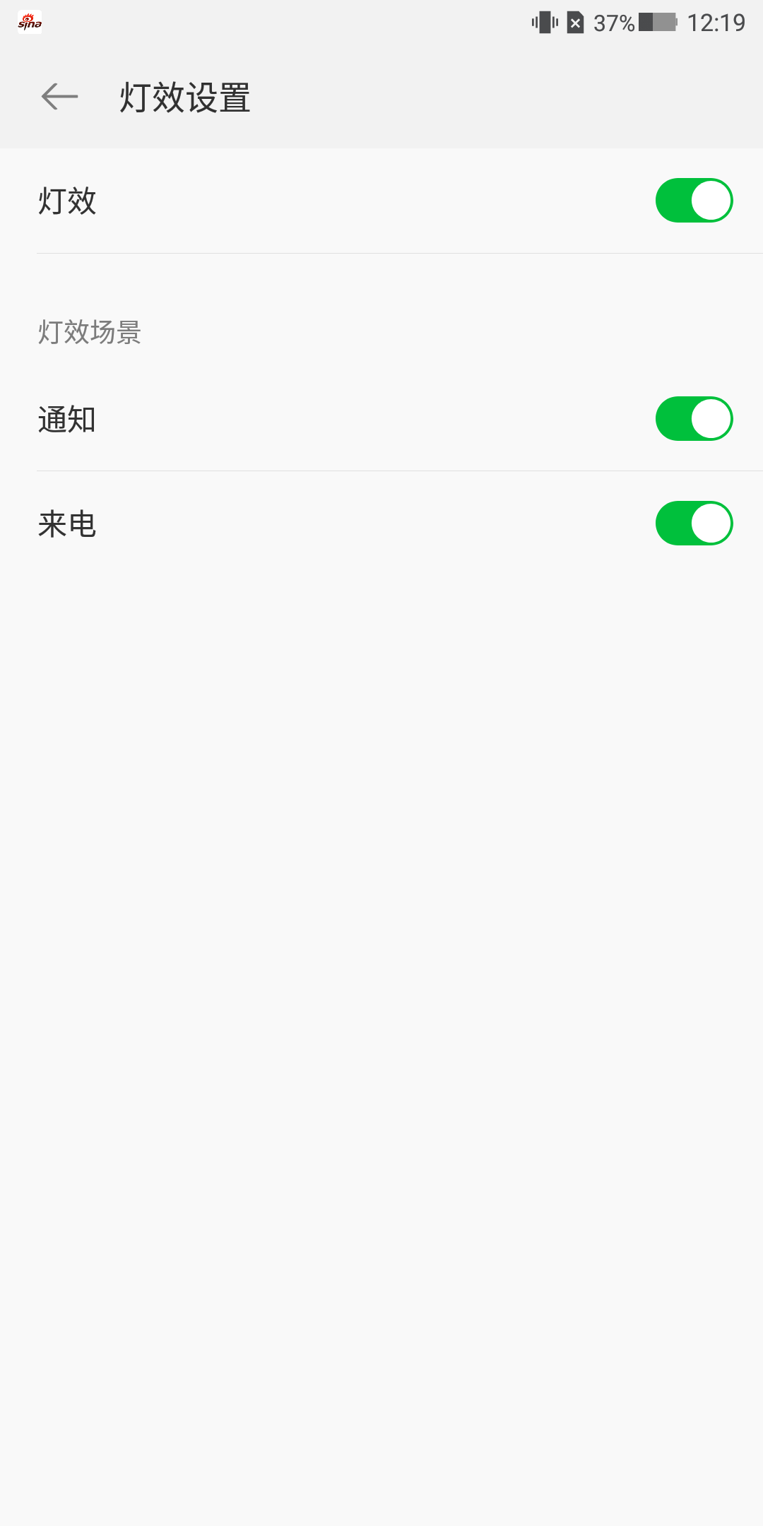 Screenshot_2018-04-27-12-19-17-469_com.android.se.png