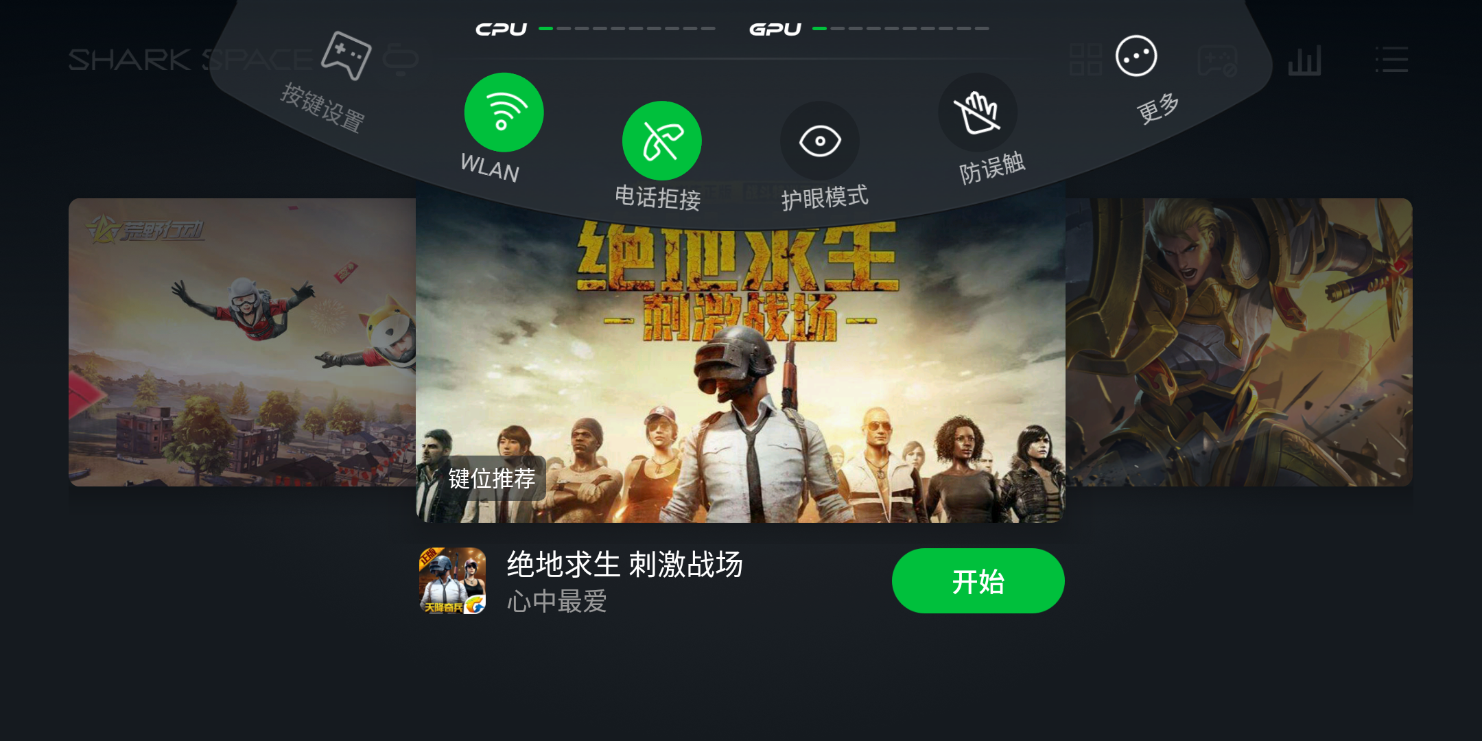 Screenshot_2018-06-01-08-56-21-843_com.blackshark.gamelauncher.png