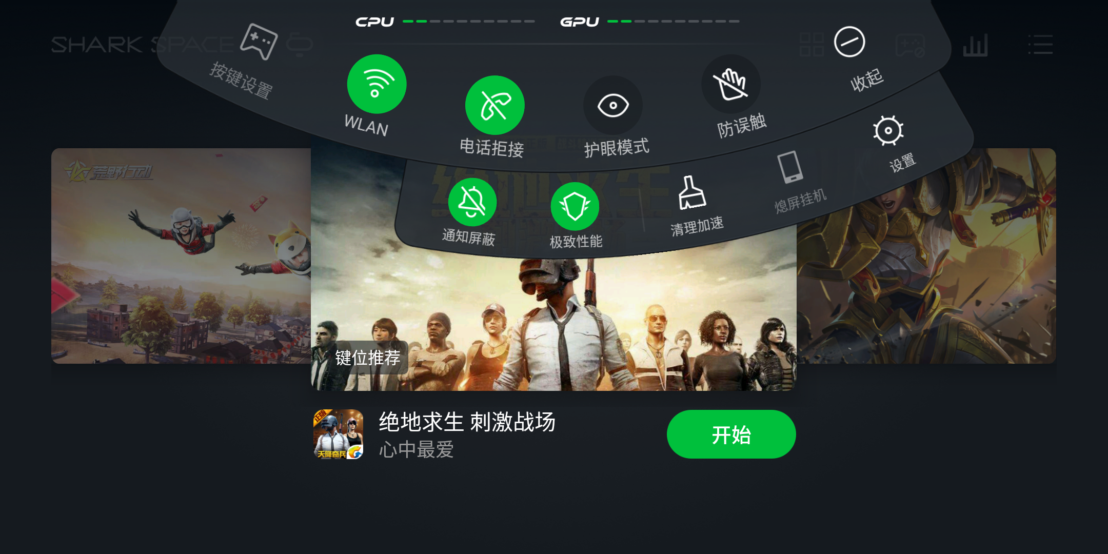 Screenshot_2018-06-01-08-56-27-795_com.blackshark.gamelauncher.png