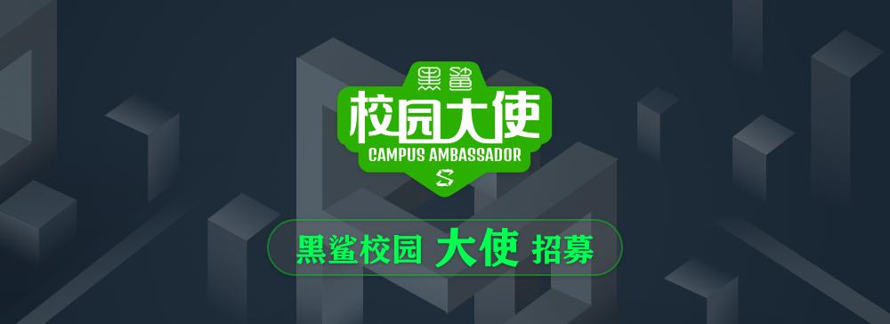 校园大使banner.png