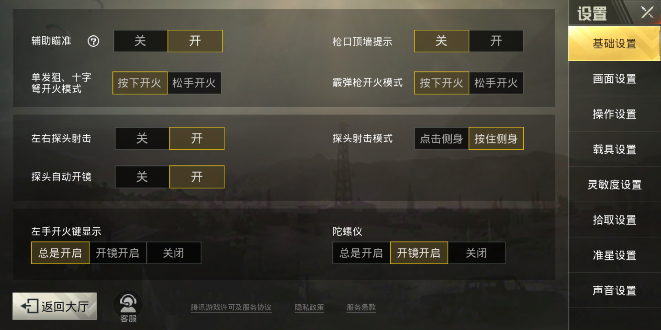 Screenshot_2018-07-10-15-58-03-211_com.tencent.tm.png