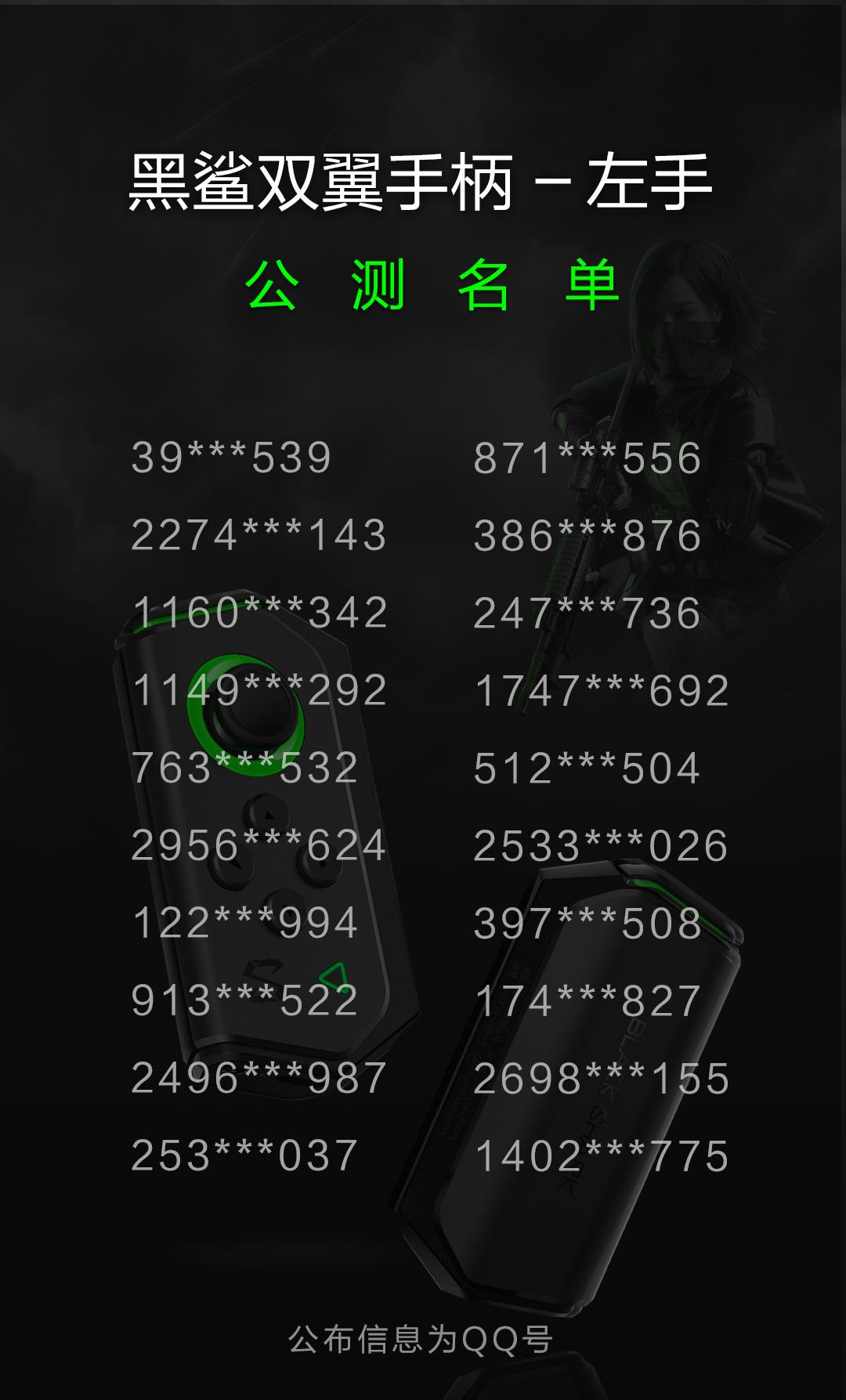 手柄公测名单-png(1).png