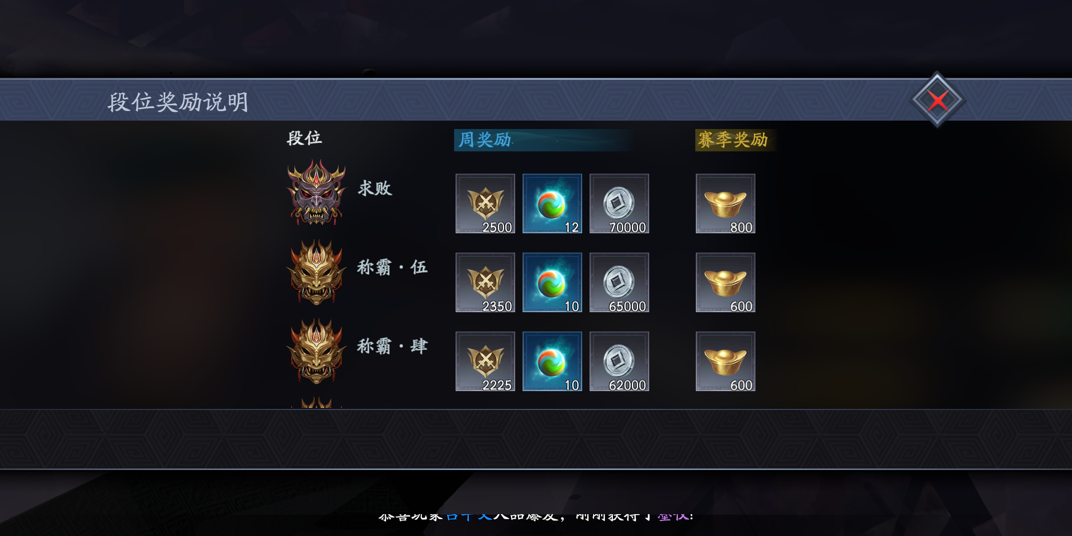 1v1段位.png