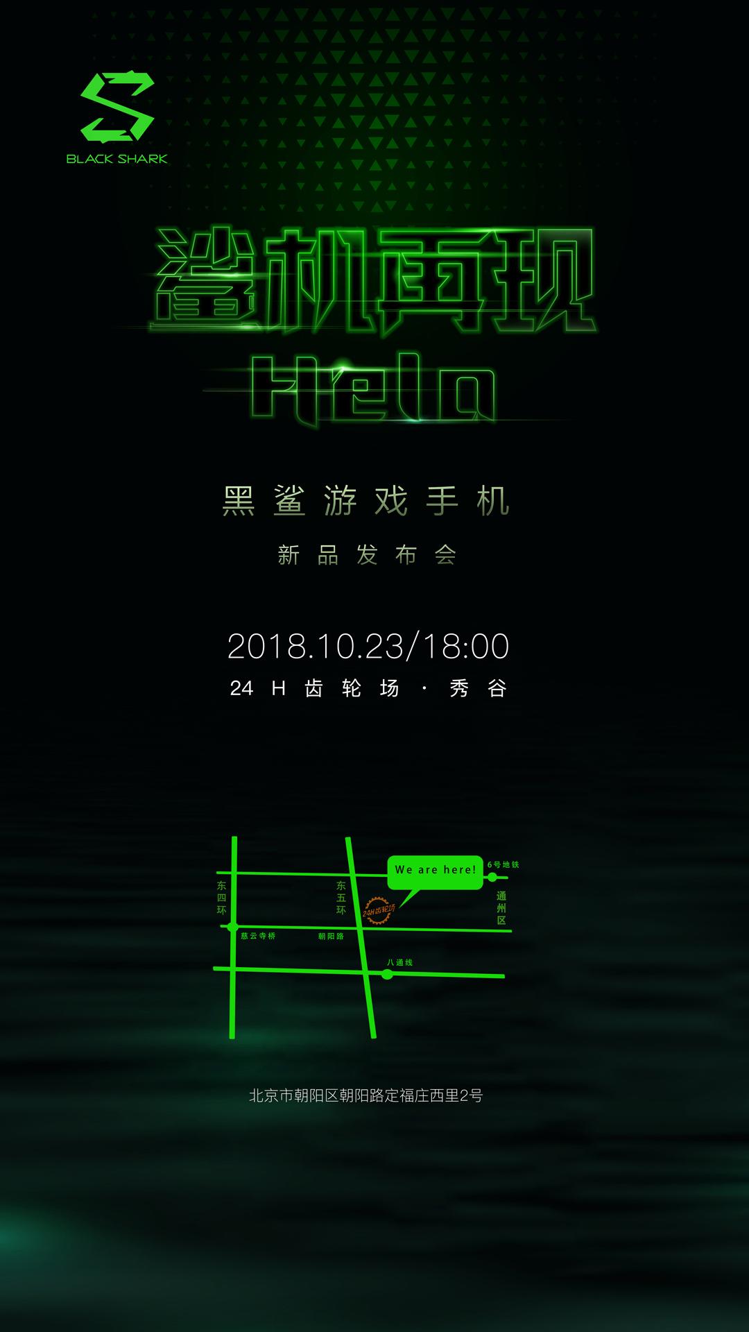 黑鲨手机10月23日新品发布会海报