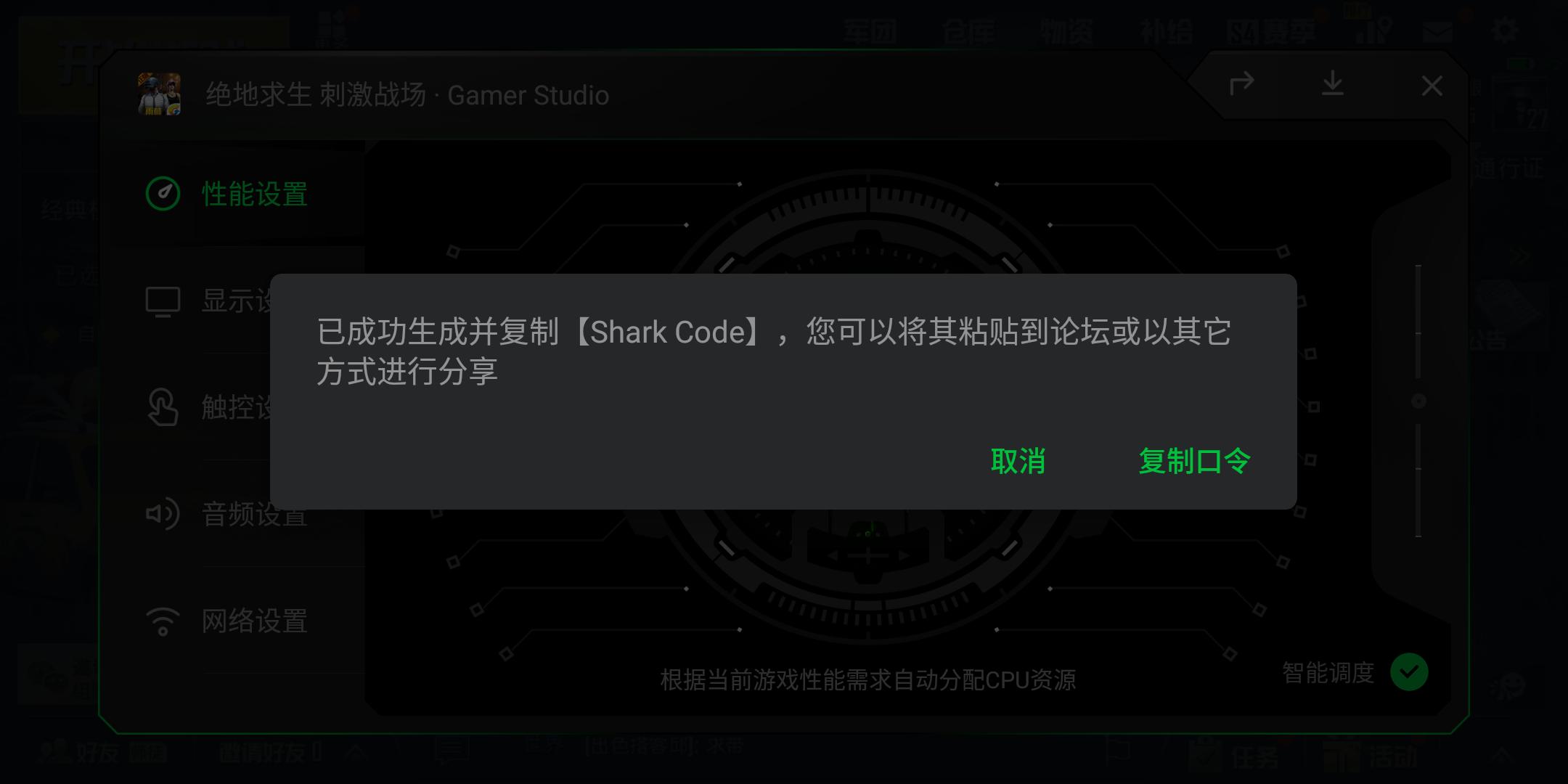 复制code已完成.png