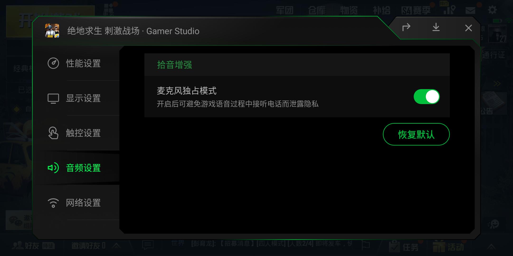 音频设置界面.png