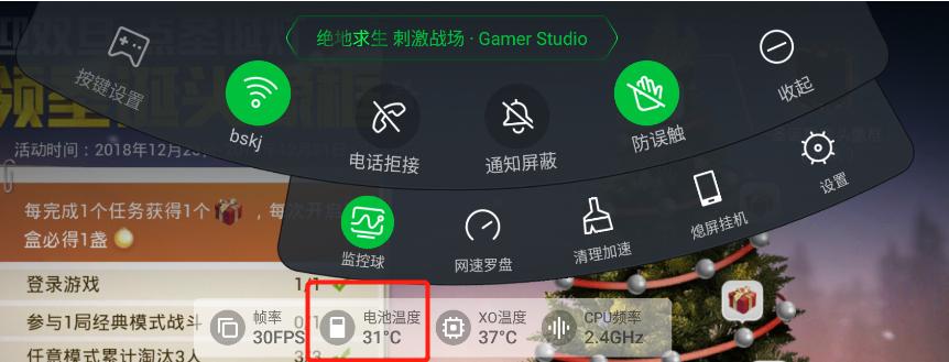 电池温度.png