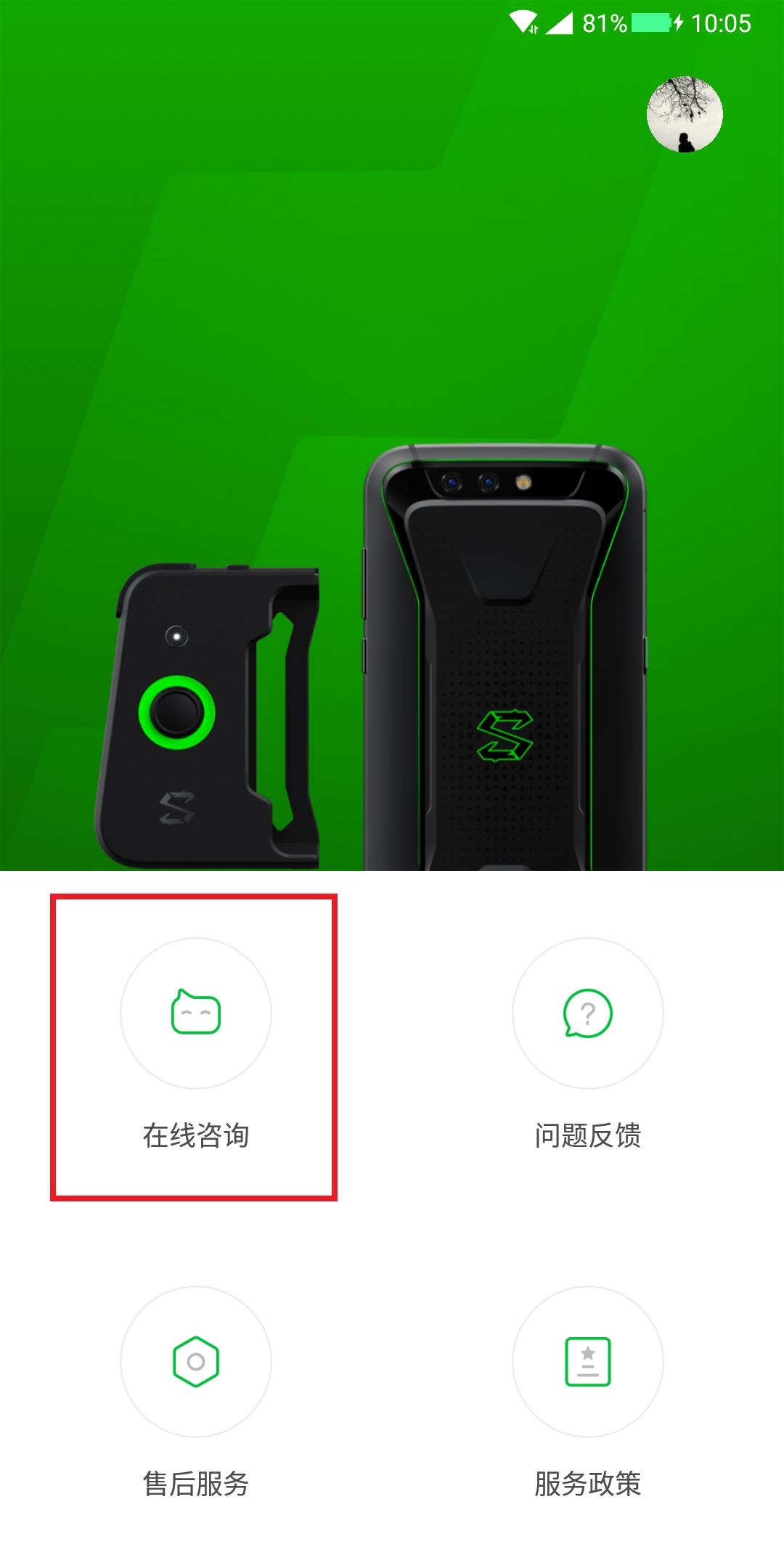 手机服务App新版界面.png