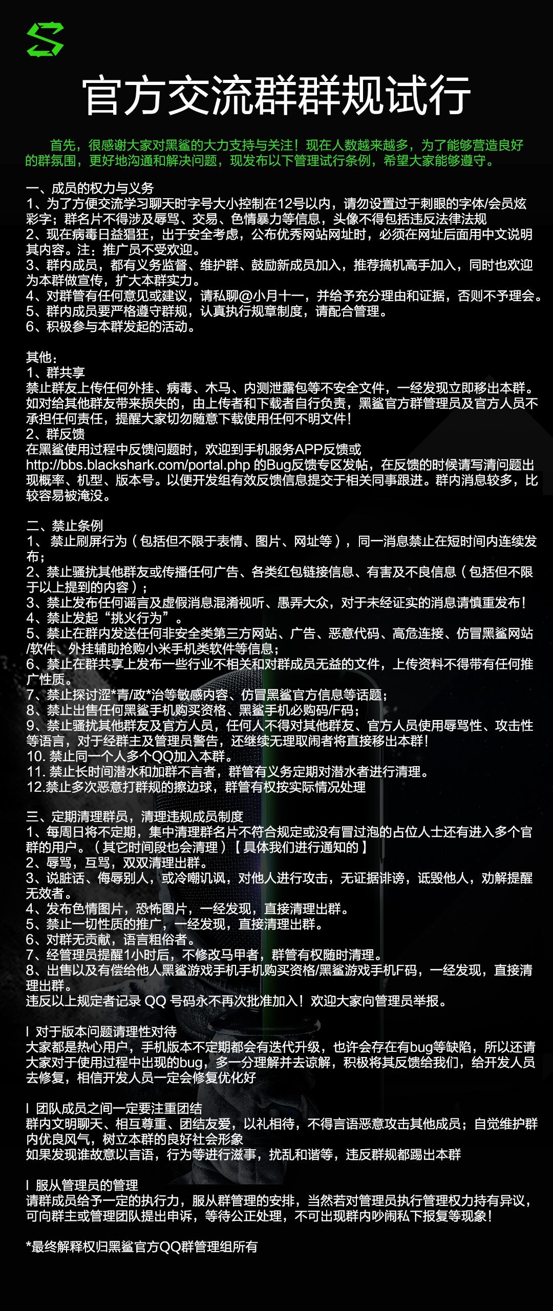 QQ群规管理.png