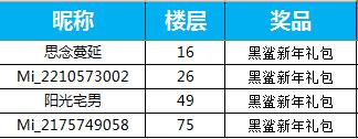 中奖名单.jpg