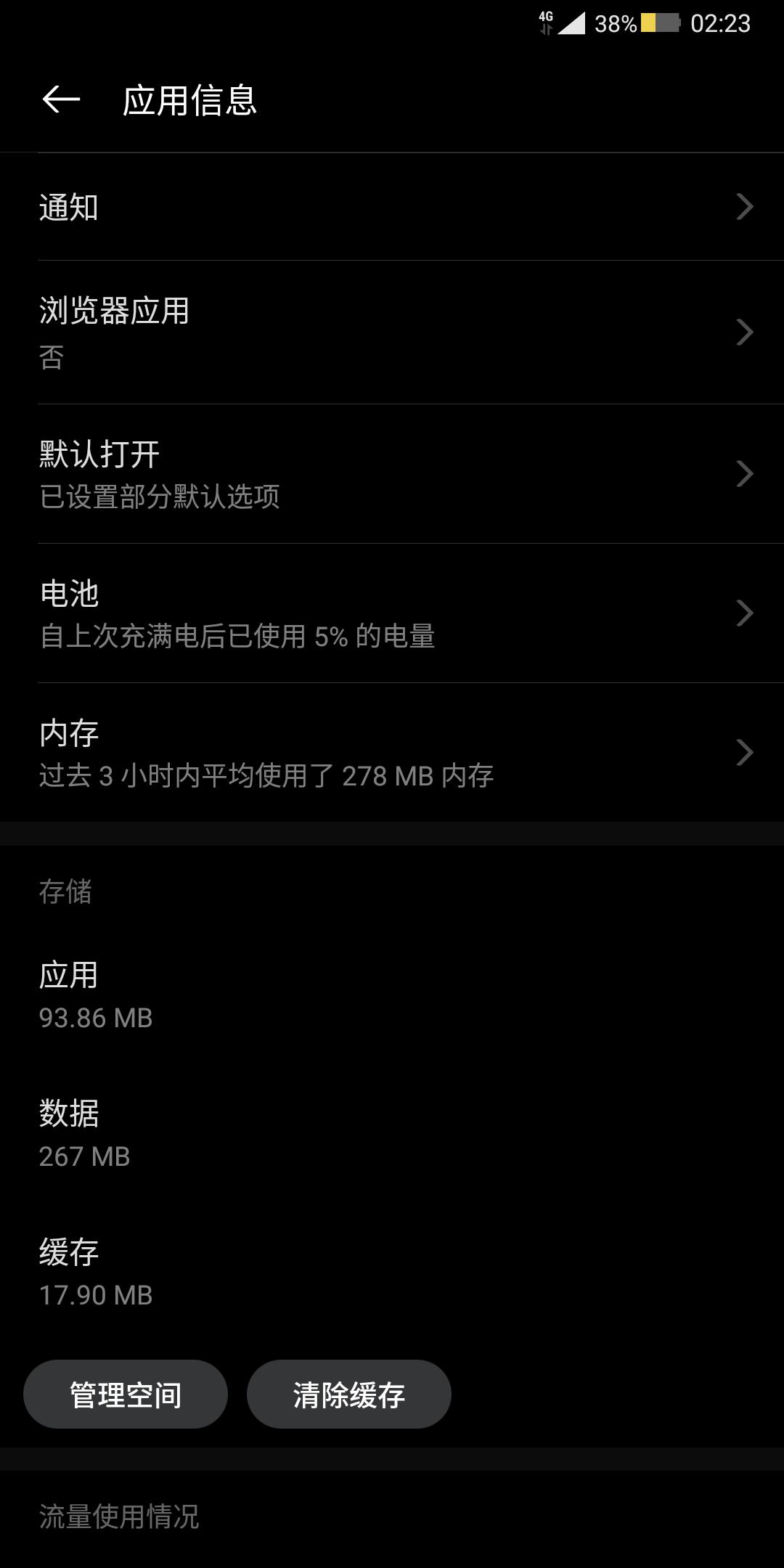 Screenshot_2019-07-15-02-23-04-756_com.android.se.png