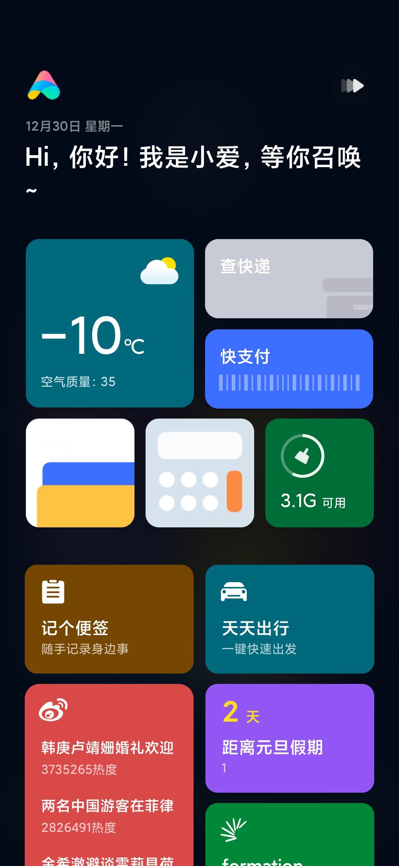Screenshot_2019-12-30-19-42-07-056_com.miui.voiceassist.jpg
