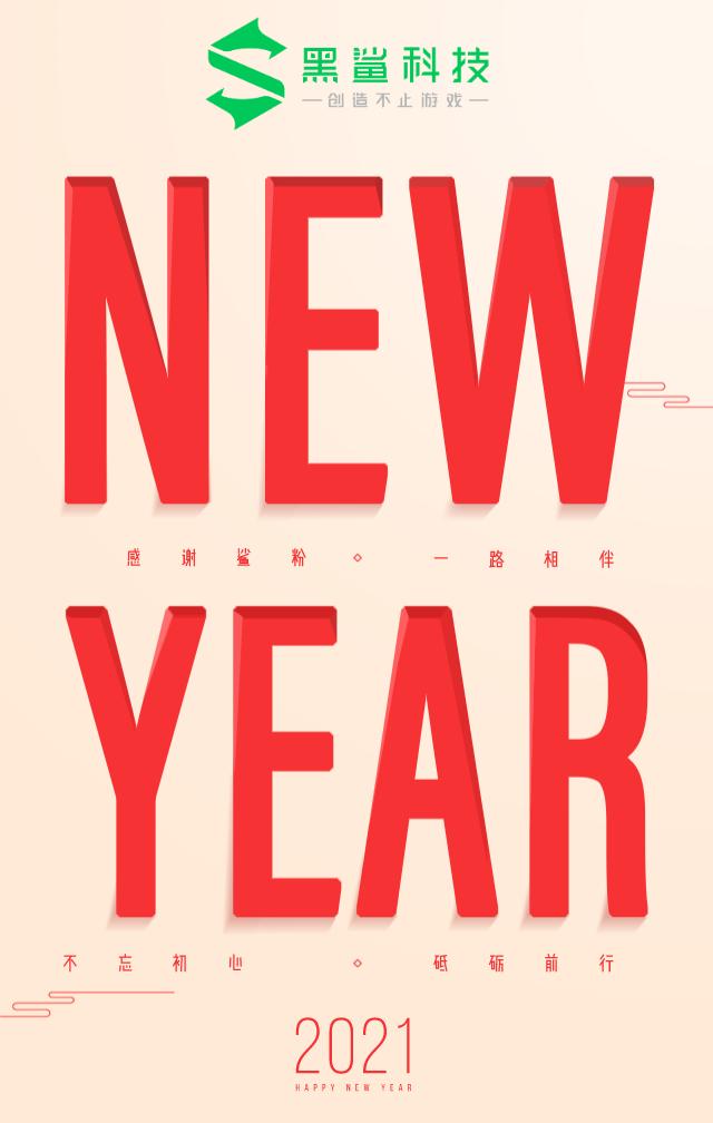 新年快乐1.png