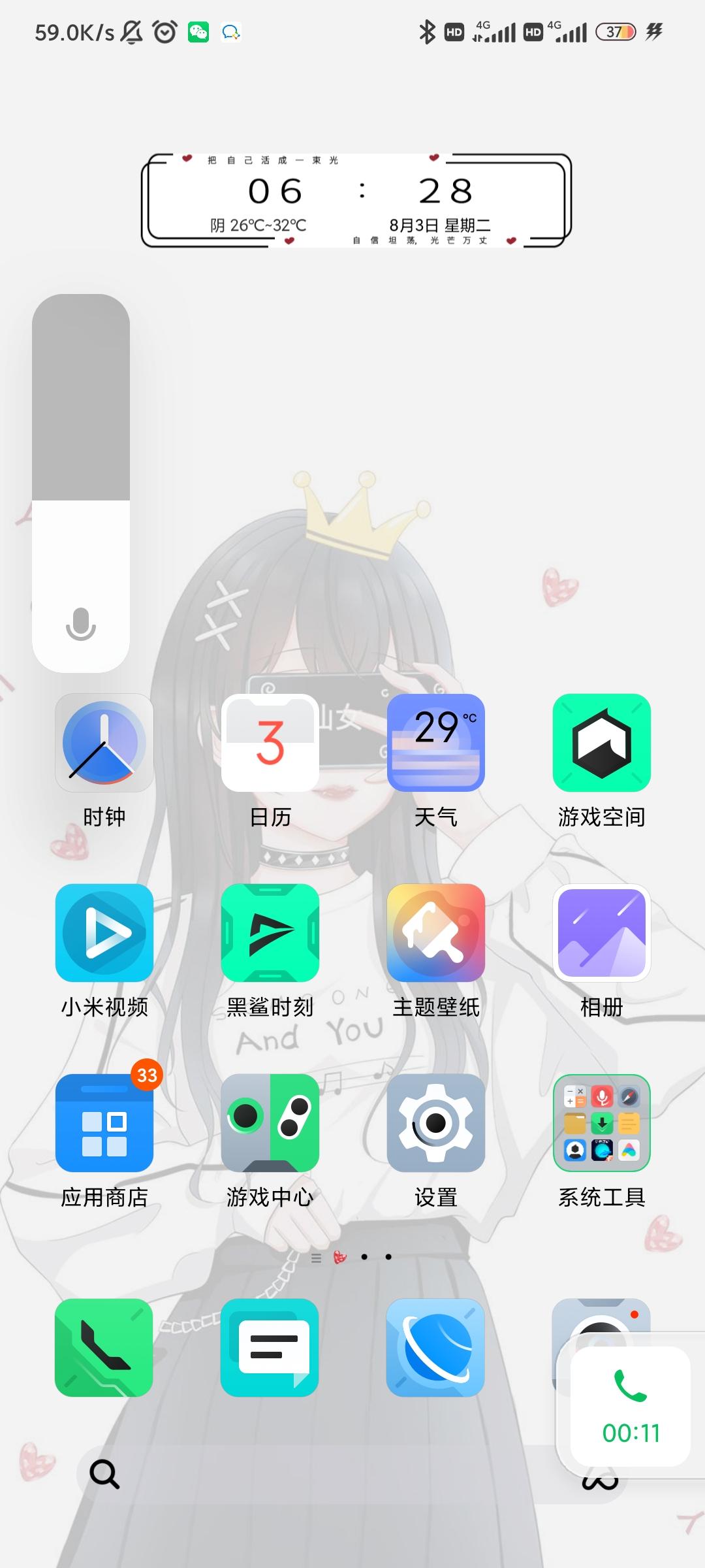 Screenshot_2021-08-03-18-28-17-100_com.miui.home(1).jpg