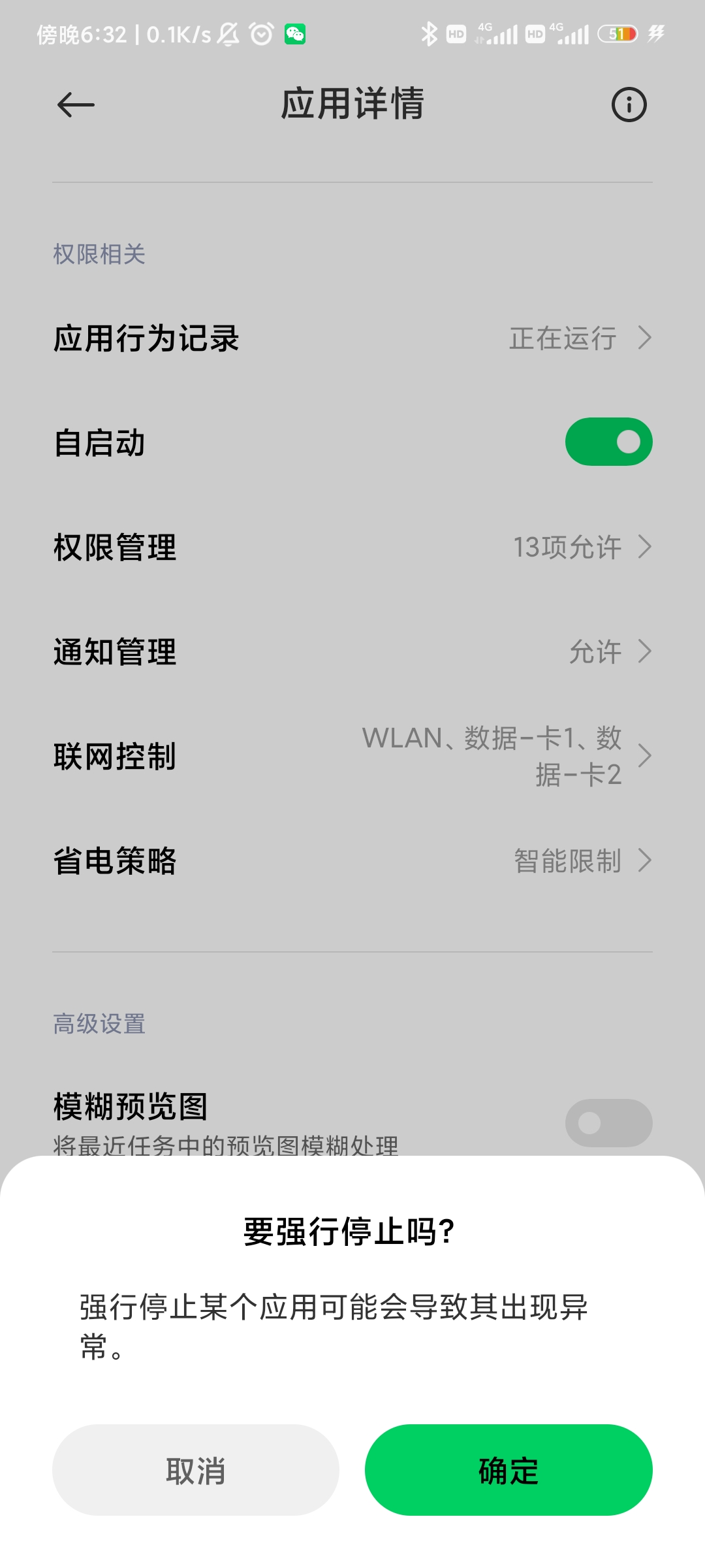 Screenshot_2021-08-03-18-32-14-519_com.miui.securitycenter(1).jpg